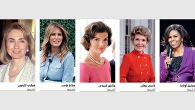 Photo of وراء كل رئيس أميركي سيدة أولى جميـلة