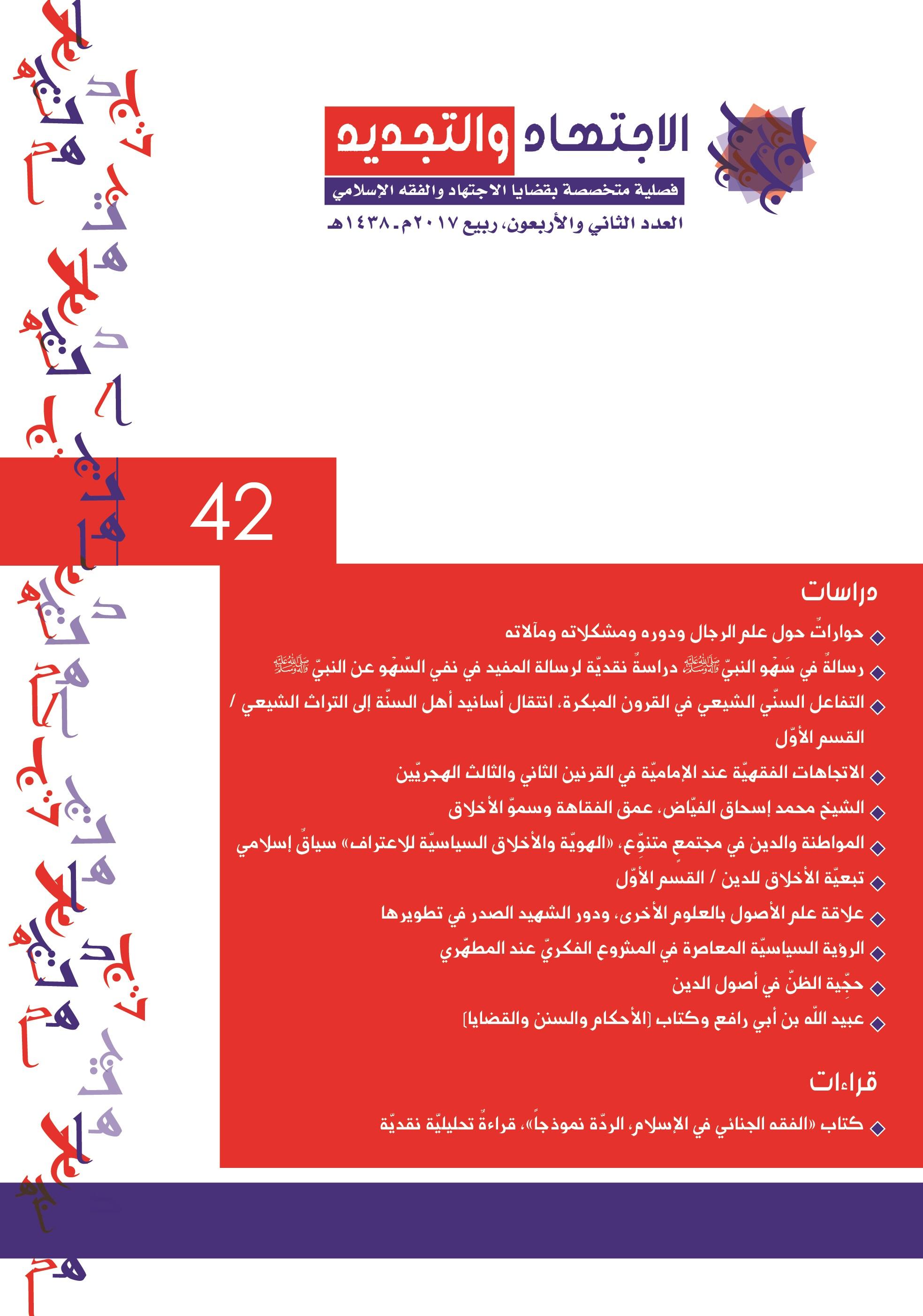قراءة في العدد (42) من مجلة الاجتهاد والتجديد