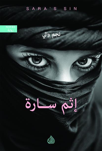 """رواية """"إثم سارة"""" للكاتب نجم والي"""