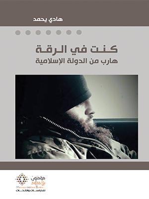 """""""كنت في الرقة.. هارب من الدولة الإسلامية"""""""