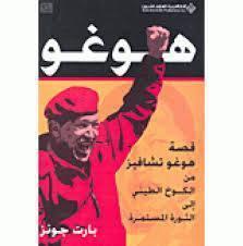 قصة هوغو تشافيز من الكوخ الطيني إلى الثورة المستمرة