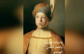 """""""رامبرانت وفيرمير والعصر الذهبي الهولندي: روائع فنيّة من مجموعتي لايدن ومتحف اللوفر"""""""