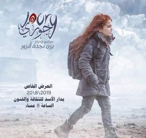 """عرض فيلم """"جوري"""" في دار الاوبرا بدمشق"""
