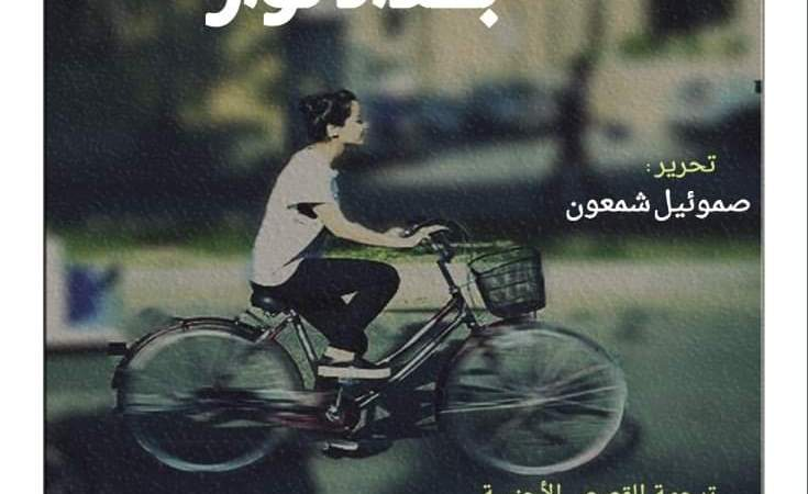 """صدور مجموعة """"بغداد نوار"""" عن أدب الجريمة"""