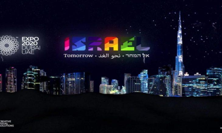 """يديعوت أحرونوت: اتصالات مكثفة لتأمين مشاركة إسرائيليين في معرض """"إكسبو دبي 2020"""""""