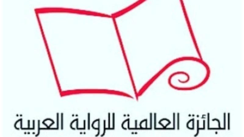 أدب المغرب العربي يهيمن على ترشيحات الجائزة العالمية للرواية العربية