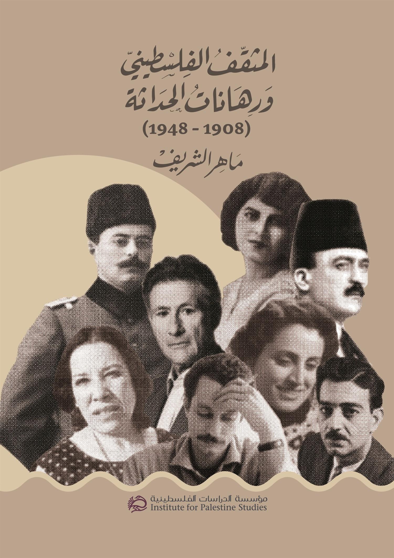 المثقف الفلسطيني ورهانات الحداثة (1908 – 1948)