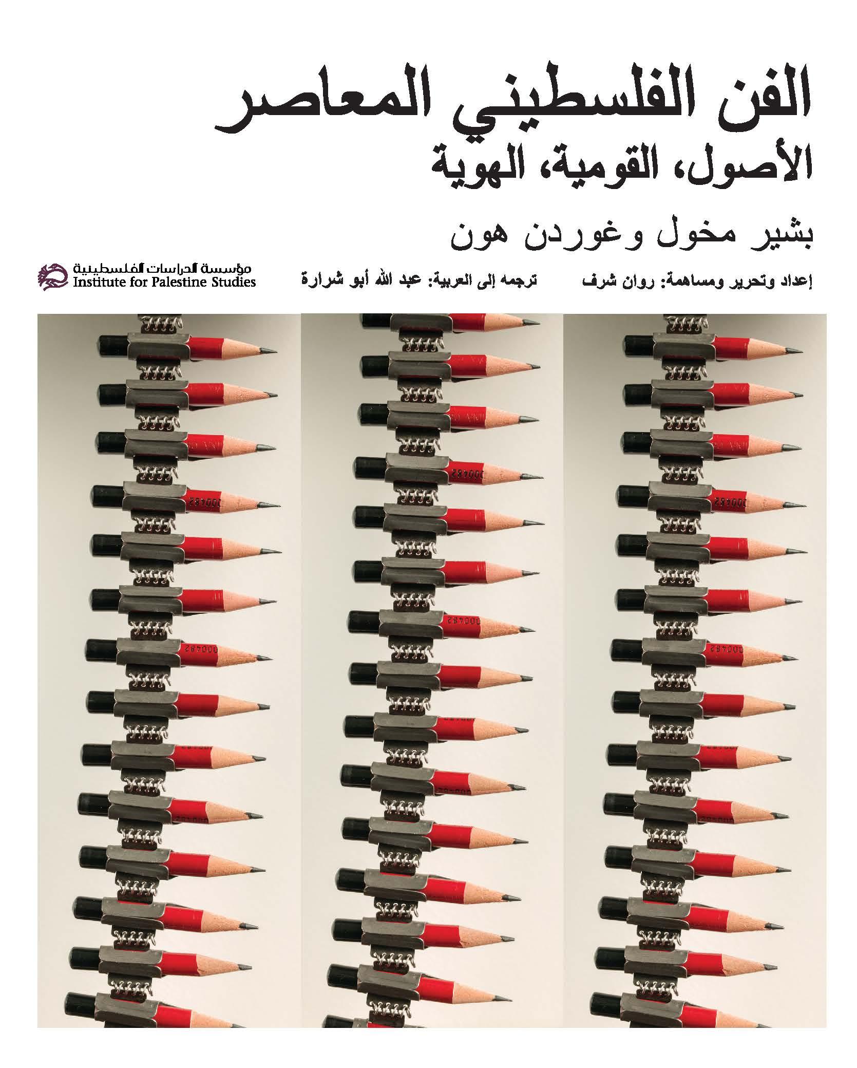 الفن الفلسطيني المعاصر.. الأصول، القومية، الهوية