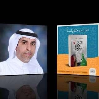 الأديب السعودي آل زايد: يشرفني أن أكون صاحب البردة
