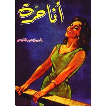 Friday Films: Ihsan Abdel Quddous's 'I'm Free'