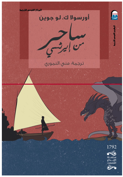 The Challenges (and Opportunities) Translating Le Guin's 'Wizard of Earthsea' into Arabic