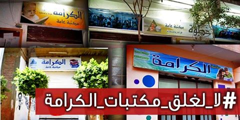 Egypt Shuts Down Two of Karama's Community Libraries Without Explanation