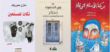 2016: The Year of the Palestinian Writer?