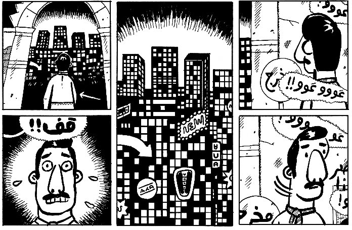 Mazen Kerbaj To Serialize New Graphic Novel in a Lebanese Newspaper