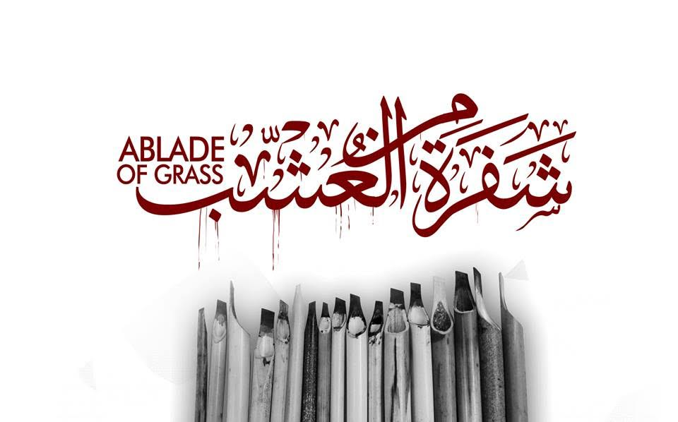 Sunday Submissions: 'A Blade of Grass,' New Palestinian Poetry