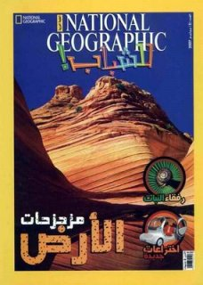I don't know if Nat Geo Kids is available in Yemen, although it certainly is in Cairo.