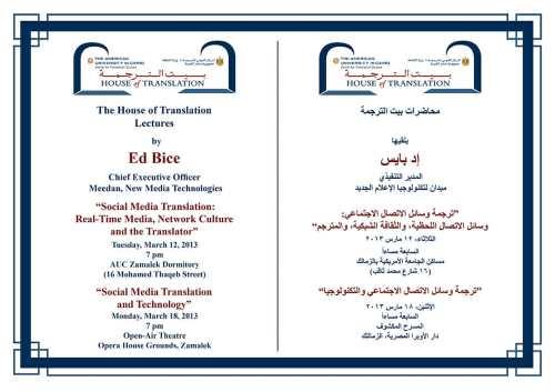 CTS NCT INVITATION DAFT (English and Arabic)