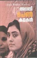 book-arab women stories 001
