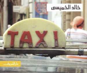 taxi-e1294666246694