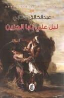 The-Sad-Night-of-Ali-Baba---Abdel-Khaliq-al-Rikabi