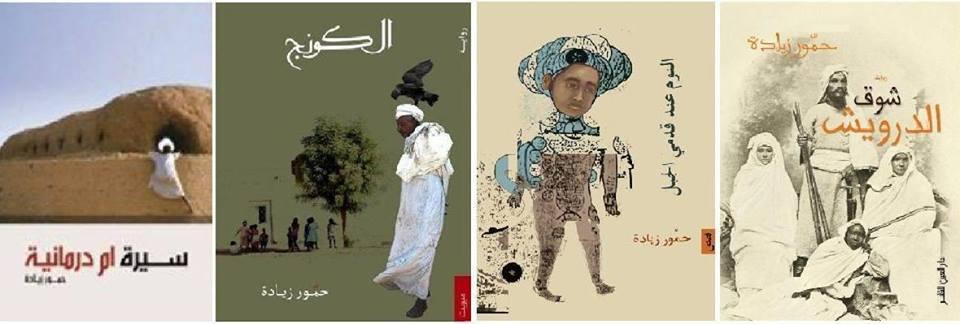 ziada_4_books