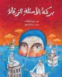 berkat-al-as2ileh-cover-1_0