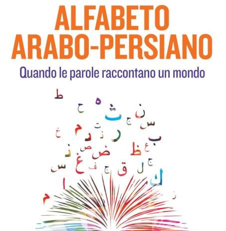 """Alfabeto arabo-persiano Quando le parole raccontano un mondo"""" di Giuseppe Cassini e Wasim Dahmash"""