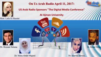 Photo of ليلى الحسيني تقدم قصة نجاح عن مؤتمر جامعة عجمان للاتصال الرقمي