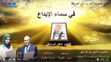 Photo of برنامج في سماء الإبداع – صوت العرب من أميركا