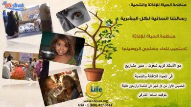 "Photo of راديو ""صوت العرب من أميركا"" يعرض خدمات مؤسسة الحياة للإغاثة والتنمية لمسلمي الروهينغا"