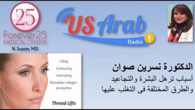 """Photo of راديو """"صوت العرب من أميركا"""" يناقش أسباب ترهل البشرة والتجاعيد وطرق التغلب عليها"""
