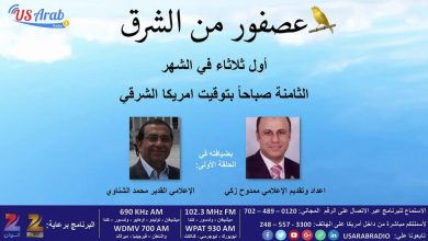 """Photo of راديو """"صوت العرب من أميركا"""" يستعرض قصة نجاح المهاجر المصري الإعلامي محمد الشناوي"""