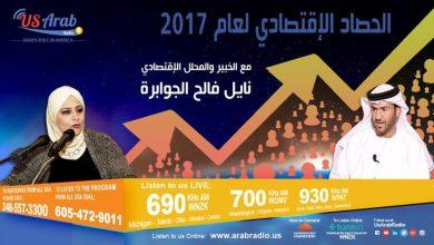 "Photo of راديو ""صوت العرب من أميركا"" يستعرض الحصاد الاقتصادي لعام 2017"