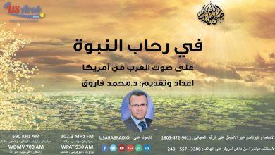"""Photo of راديو """"صوت العرب من أميركا"""" يتحدث عن إنسانية نبي الإسلام محمد"""
