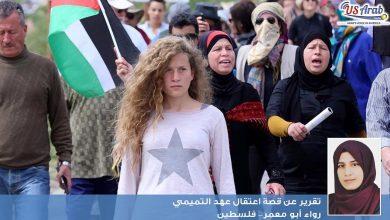 """Photo of راديو """"صوت العرب من أميركا"""" يناقش الوضع في فلسطين بعد اعتقال الطفلة عهد التميمي وقرار ترامب"""