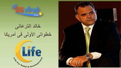 """Photo of راديو """"صوت العرب من أميركا"""" يستعرض بداية منظمة الحياة للإغاثة ومشاريعها"""