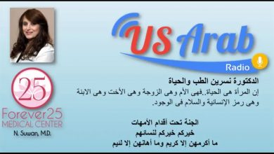 """Photo of راديو """"صوت العرب من أميركا"""" يحتفل بيوم المرأة العالمي"""