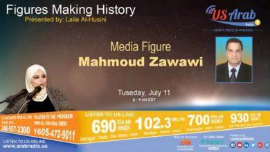 """Photo of راديو """"صوت العرب من أميركا"""" يناقش قصة نجاح الكاتب والصحفي محمود الزاواوي"""