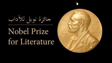 Photo of تأجيل اعلان جائزة نوبل للآداب هذا العام بسبب فضيحة جنسية