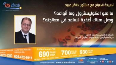 Photo of د. ظافر عبيد : نصيحة الصباح – ما هو الكولستيرول؟.. وكيف نتجنب مخاطره؟