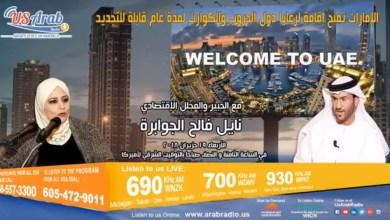 Photo of نايل الجوابرة: قرارات الإمارات الأخيرة بشأن الإقامة والاستثمار تعزز وضعها كحاضنة لشعوب العالم
