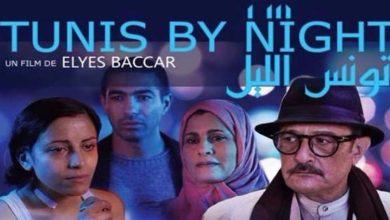"Photo of ""تونس الليل "" ينافس على الجائزة الذهبية لمهرجان وهران الدولي بالجزائر"