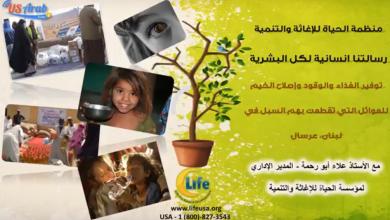 Photo of حصاد منظمة الحياة للإغاثة والتنمية لمشاريع الخير خلال شهر رمضان المبارك