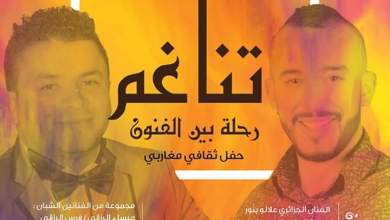"Photo of تونس : ""عرض تناغم "" …حفل ثقافي مغاربي …ورحلة بين الفنون"