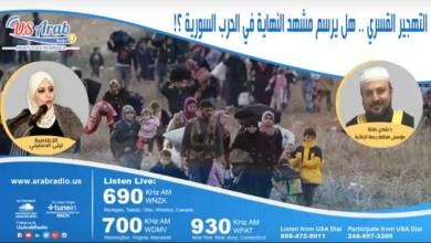 Photo of د . شادي ظاظا : التهجير القسري.. هل يرسم مشهد النهاية في الحرب السورية