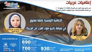 Photo of الإعلامية عائشة معتوق: الرقابة المتسلطة تعوق تحقيق رسالة الإعلام العربي