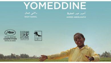 """Photo of ترشيح الفيلم المصري """" يوم الدين """" للمنافسة في الأوسكار"""