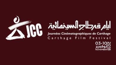 """Photo of تونس تتحدث بلغة الفن السابع في دورة التواصل ب """"أيام قرطاج السينمائية"""""""