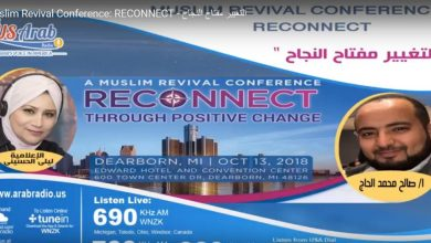 Photo of رسالة المؤتمر الإسلامي الأول في ديربورن: التغيير الإيجابي طريقك للنجاح