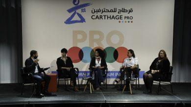 "Photo of ""حوارات قرطاج "" تناقش العنف ضد المرأة .. وتناول الأفلام له وتأثيرها على المجتمع"